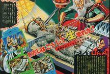 Illustration old Japanese Magazine 懐かしい雑誌のイラスト