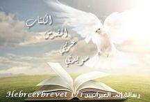 Hebreerbrevet / رسالة إلى العبرانيين