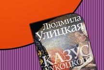 Современная русская литература FB2, EPUB, PDF / Скачать книги Современная русская литература в форматах fb2, epub, pdf, txt, doc