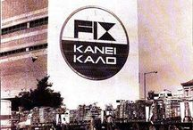 Η Αθήνα από το 1950-1969