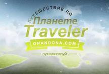 Путешествия / Все про путешествия по миру и планете. Самые удивительные места мира, кулинария, отели и многое другое