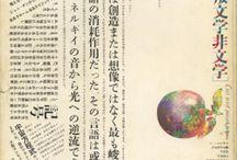 杉浦康平 / ウルム造形大学客員教授
