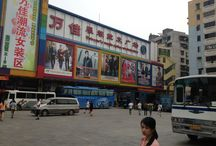Wholesale Markets / Pictures of wholesale markets in China
