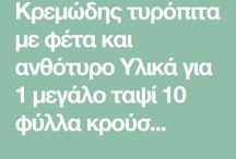 ΠΙΤΕΣ