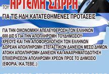 ΕΚΔΗΛΩΣΗ ΕΙ-END ΣΤΑ ΚΟΙΛΑ ΚΟΖΑΝΗΣ 27 ΣΕΠ 2014 / ΚΟΖΑΝΗ 27/9/2898(πρώτες εικόνες)  ΚΟΣΜΟΠΛΗΜΜΥΡΑ !!!      ΔΗΜΑΡΧΟΙ     ΑΝΤΙΔΗΜΑΡΧΟΙ     Δ.ΣΥΜΒΟΥΛΟΙ  ΟΛΟΙ ΜΑΖΙ ΜΕ ΤΟΝ ΑΡΤΕΜΗ ΣΩΡΡΑ !!!