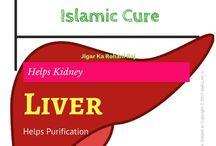 Liver Cure in Islam / jigar ke amraz,liver cure,jigar ki kharabi ka ilaj,shifa,quran se,tibbe nabvi se,jigar bimariyon ka ilaj