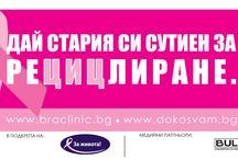 """Кампанията """"Докосвам=Побеждавам"""" на Bra Clinic / Включи се в благотворителната ни кампания """"Докосвам=Побеждавам"""" и подкрепи борбата с рака на гърдата като дадеш стария си сутиен за реЦИЦлиране, а в замяна ще получиш ваучер за 10лв. отстъпка за нов сутиен от Bra Clinic. За повече информация посети www.dokosvam.bg"""