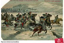 Русско-японская война. Общее / Фото сражений, картины, плакаты, медали, старые газеты