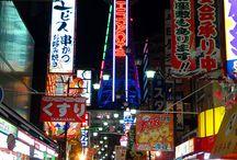 오사카 / 오사카 주말 여행