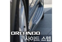 GM SIDE RUNNING BOARD STEPS FOR CHEVROLET ORLANDO 2011-15 MNR