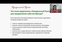 """Клуб """"Рукодельного Рунета"""""""