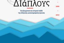 Διάπλους Γιώργος Θ. Χρόνης / Ο Διάπλους είναι ένα αφηγηματικό βιωματικό ταξίδι στην ελληνική ωκεανογραφική έρευνα, που ξεκινάει στις αρχές της δεκαετίας του 1970 από το Ινστιτούτο Ωκεανογραφικών και Αλιευτικών Ερευνών,  με τη συμμετοχή μιας μικρής ομάδας 8-10 νέων πτυχιούχων φυσιογνωστών, φυσικών, γεωπόνων και χημικών, και φθάνει στην πρώτη δεκαετία του 21ου αιώνα, με τη δημιουργία του ΕΛ.ΚΕ.Θ.Ε  του μεγαλύτερου ερευνητικού κέντρου στο χώρο της θαλάσσιας επιστήμης στη Μεσόγειο.
