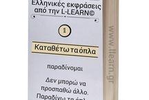 Greek phrases - Ελληνικές εκφράσεις / Εκφράσεις οι οποίες χρησιμοποιούνται πολύ στην ελληνική γλώσσα.  #ελληνικές #εκφράσεις #Ελληνικά #ελληνική #γλώσσα  Everyday greek phrases  #greek #phrases #Greek #greek #language