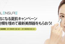 イベント / クレンシュアジャパン開催のイベント告知