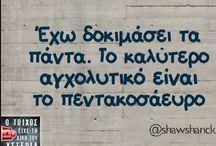 ΑΣΤΕΙΑ / asteia