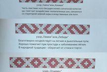 Славянские Узоры Обереги