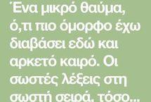 Σοφά λόγια. ..