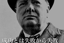 I.¥ 名言
