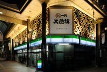 "TAIRYOBATA / ""Sakana baka ichidai TAIRYOBATA""/2013/izakaya/Oita, Japan/interior and facade design"