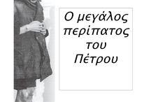 Ο ΜΕΓΑΛΟΣ ΠΕΡΙΠΑΤΟΣ ΤΟΥ ΠΕΤΡΟΥ