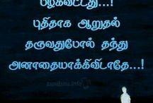 kavithai1