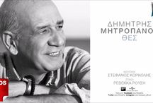 New promo song... Δημήτρης Μητροπάνος - Θες