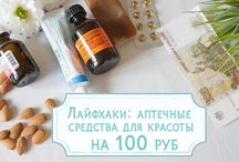 видео:аптечные средства для красоты