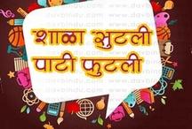 MaayMarathi / Marathi Wallpaper for Desktop and Mobile Phones