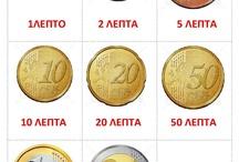 Ευρώ € / Μαθηματικά