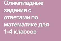 олимпиада по математике 1-4 кл.