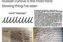 Руски I can read Russian