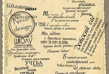 надписи.открытки...