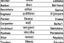 Индийский язык / Хинди