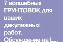 ГРУНТОВКА