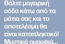 ΟΜΟΡΦΙΑ