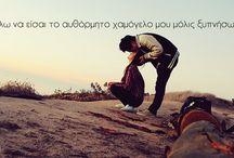 Αυθόρμητα Χαμόγελα / #teen #love #greek #quotes