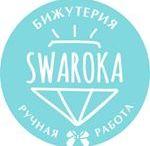 Украшения с кристаллами Swarovski