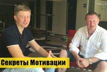 Сергей Озеров и Артем Мельник [Интервью: Секреты Мотивации]