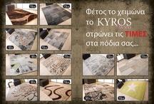 Kyros Deco Products / Προιόντα από το κατάστημα Kyros Deco που εδραιώνετε στο χώρο της διακόσμησης και επιμελείται τους εσωτερικούς χώρους κατοικιών και επαγγελματικών χώρων.