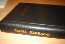 Zande Bibles