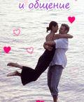 Сайт знакомств Love-okey