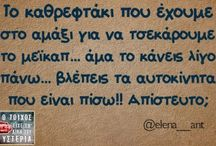 Just...Greek quotes