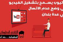 يوتيوب يسمح بتشغيل الفيديو في وضع عدم الاتصال في عدة بلدان