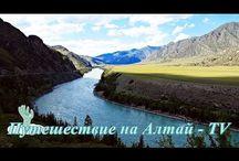 Катунь в горах Алтая