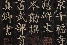 Yan Zhen Qing - yán zhēn qīng - 顔眞卿 - 안진경