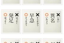間違えやすい漢字