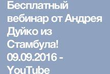 Вебинары Дуйко АА / Видео бесплатные