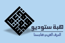 Hasan Noor / http://hibastudio.com/hasan-noor/