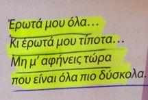 Έντεχνη ελληνική μουσικη-στίχοι