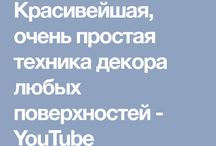 МК ДЕКУПАЖ